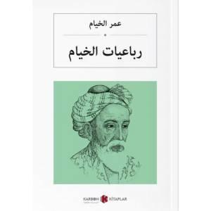 Rubailer Arapça
