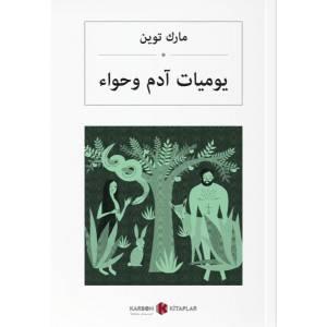 Ademle Havvanın Güncesi Arapça