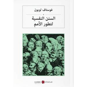 Kitleler Psikolojisi Arapça