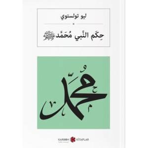 Hz.muhammed Arapça
