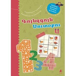 Kuynzkuyn Sudoku 1 Rengarenk Sudoku 1 Ermenice